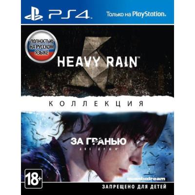 Коллекция Heavy Rain и За гранью: Две души [PS4, русская версия]
