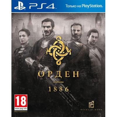 Орден 1886 [PS4, русская версия]