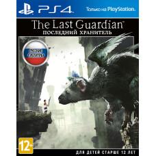 The Last Guardian - Последний хранитель [PS4, русские субтитры]