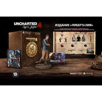 """Игра для PlayStation 4 Uncharted 4: Путь вора. Коллекционное издание """"Либерталия"""" (русская версия)"""