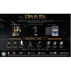 Deus Ex: Mankind Divided. Collector's Edition [PC, русская версия]