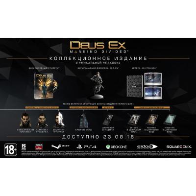 Deus Ex: Mankind Divided. Collector's Edition [PS4, русская версия]