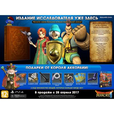 Dragon Quest Heroes 2. Издание Исследователя [PS4, английская версия]