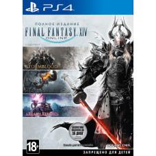 Final Fantasy XIV. Полное издание (A Realm Reborn + Heavensward + StormBlood) [PS4, английская версия]