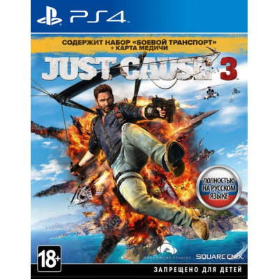 Just Cause 3. Day One Edition [PS4, русская версия]