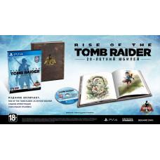 Rise of the Tomb Raider. 20-летний юбилей [PS4, русская версия]