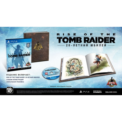 Rise of the Tomb Raider. 20-летний юбилей (+артбук) [PS4, русская версия]