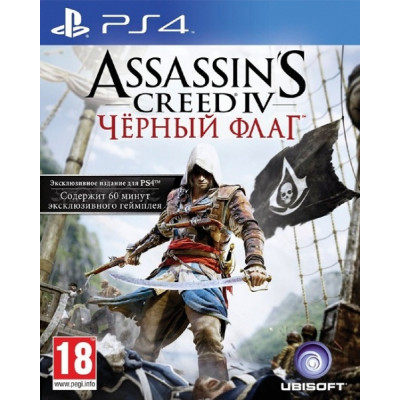 Assassin's Creed IV: Чёрный флаг. Bonus Edition [PS4, русская версия]