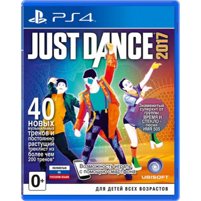 Just Dance 2017 [PS4, русская версия]
