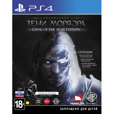 Средиземье: Тени Мордора. Game of the Year Edition [PS4, русские субтитры]