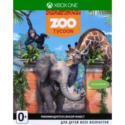 Zoo Tycoon [Xbox One, русская версия]