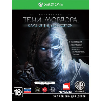 Средиземье: Тени Мордора. Game of the Year Edition [Xbox One, русские субтитры]
