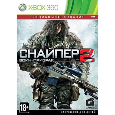 Снайпер: Воин-Призрак 2. Специальное издание [Xbox 360, русская версия]