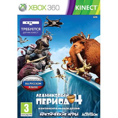 Ледниковый период 4: Континентальный дрейф - Арктические игры (только для MS Kinect) [Xbox 360, русская версия]