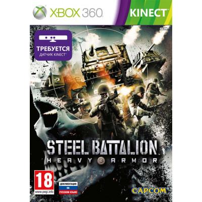 Steel Battalion: Heavy Armor (только для MS Kinect) [Xbox 360, русская документация]