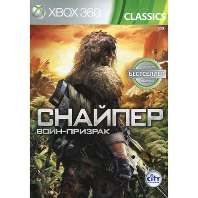 Снайпер: Воин-Призрак (Classics) [Xbox 360, русская версия]