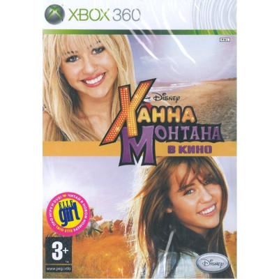 Disney: Ханна Монтана в кино [Xbox 360, русская документация]