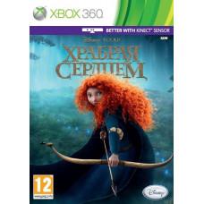 Disney: Храбрая сердцем (с поддержкой MS Kinect) [Xbox 360, русская версия]