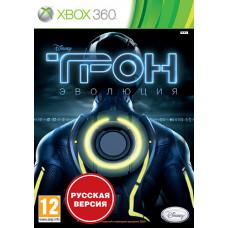 ТРОН: Эволюция [Xbox 360, русская версия]
