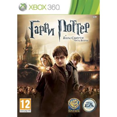 Гарри Поттер и Дары Смерти - Часть 2 [Xbox 360, русская версия]
