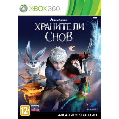 Хранители Снов [Xbox 360, русская документация]