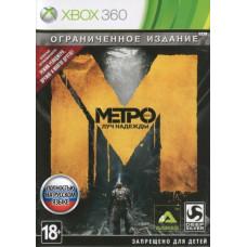 Метро: Луч надежды. Ограниченное издание [Xbox 360, русская версия]