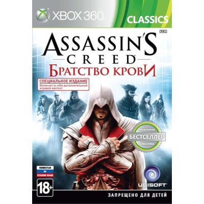 Assassin's Creed: Братство крови (Classics) [Xbox 360, русская версия]
