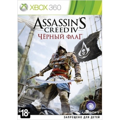 Assassin's Creed IV: Черный флаг (Classics) [Xbox 360, русская версия]