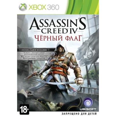 Assassin's Creed IV: Чёрный флаг. Специальное издание [Xbox 360, русская версия]