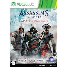 Assassin's Creed: Сага о Новом Свете [Xbox 360, русская версия]