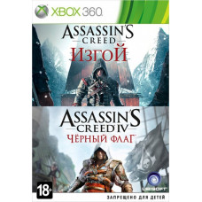 Комплект «Assassin's Creed IV: Черный Флаг» + «Assassin's Creed: Изгой» [Xbox 360, русская версия]