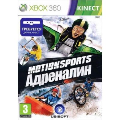 MotionSports: Адреналин (только для MS Kinect) [Xbox 360, русская обложка]