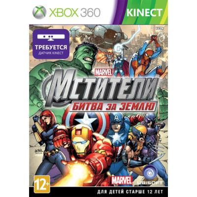 Мстители: Битва за Землю (только для MS Kinect) [Xbox 360, русская документация]
