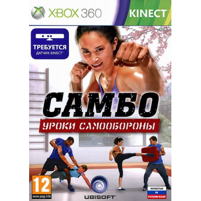 Самбо: Уроки Самообороны (только для MS Kinect) [Xbox 360, русская версия]