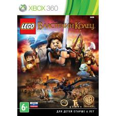 LEGO Властелин Колец [Xbox 360, русские субтитры]