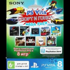 PS Vita: Комплект «PSN код активации 8 игр. Спорт и гонки» + Карта памяти 8 Гб