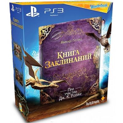 Комплект «Книга заклинаний» (только для PS Move) + «Wonderbook» [PS3, русская версия]