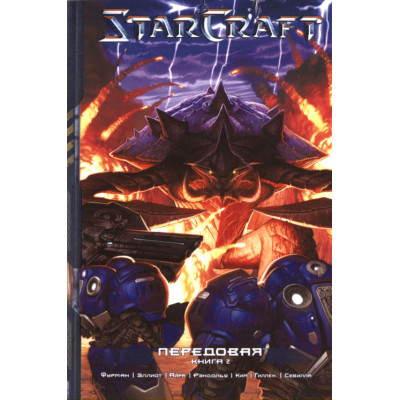 StarCraft: Передовая, том 2 [Mass Market]