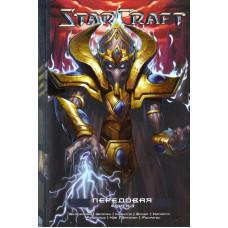 StarCraft: Передовая, том 3 [Mass Market]