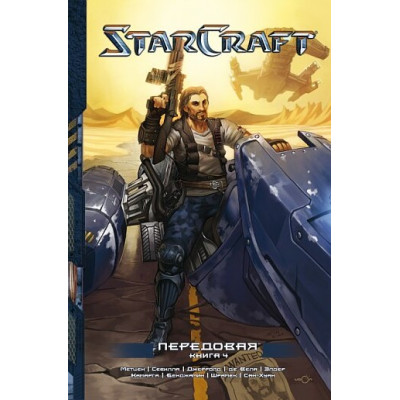 StarCraft: Передовая, том 4 [Mass Market]