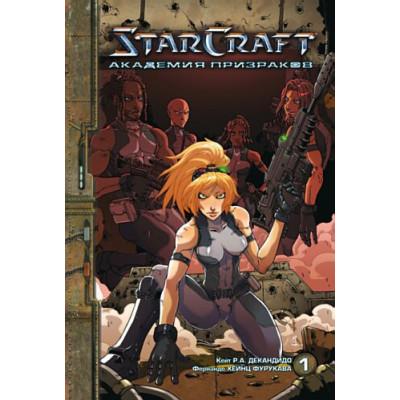 StarCraft: Академия призраков, том 1 [Mass Market]