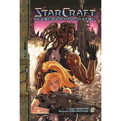 StarCraft: Академия призраков, том 2 [Mass Market]