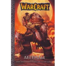 Warcraft: Легенды, том 1 [Mass Market]
