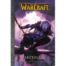 Warcraft: Легенды, том 2 [Mass Market]