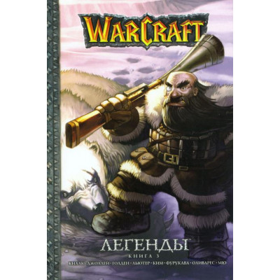 Warcraft: Легенды, том 3 [Mass Market]