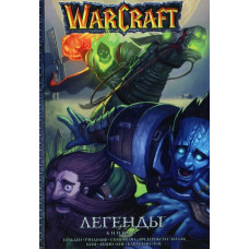 Warcraft: Легенды, том 5 [Mass Market]