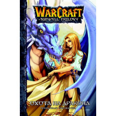 Warcraft: Трилогия солнечного родника, книга 1: Охота на дракона [Mass Market]