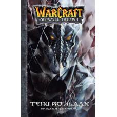 Warcraft: Трилогия солнечного родника, книга 2: Тени во льдах [Mass Market]