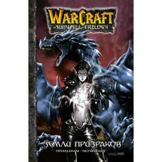 Warcraft: Трилогия Солнечного Родника, книга 3: Земли призраков [Mass Market]