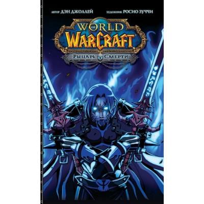 World of Warcraft: Рыцарь Смерти [Mass Market]